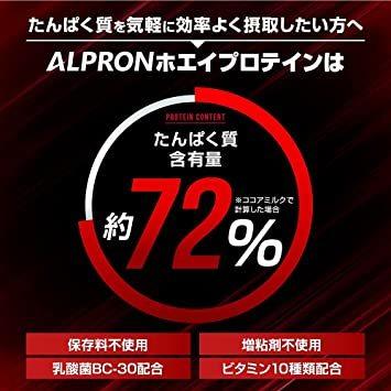 1キログラム (x 2) ALPRON(アルプロン) ホエイプロテイン100 ミックスベリー風味 (1kg) タンパク質 ダイエ_画像4