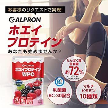 1キログラム (x 2) ALPRON(アルプロン) ホエイプロテイン100 ミックスベリー風味 (1kg) タンパク質 ダイエ_画像2