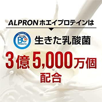 1キログラム (x 2) ALPRON(アルプロン) ホエイプロテイン100 ミックスベリー風味 (1kg) タンパク質 ダイエ_画像3