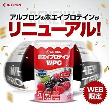 1キログラム (x 2) ALPRON(アルプロン) ホエイプロテイン100 ミックスベリー風味 (1kg) タンパク質 ダイエ_画像9
