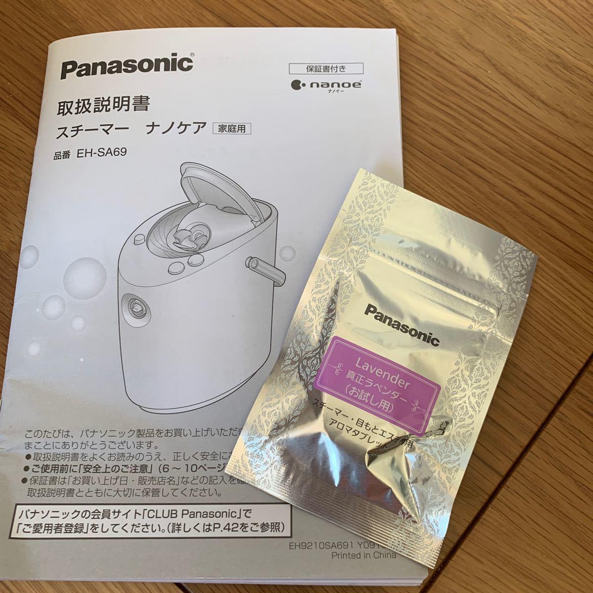 スチーマー ナノケア 2Wayタイプ(ピンク調) EH-SA69-P Panasonic ナノイー 美顔器