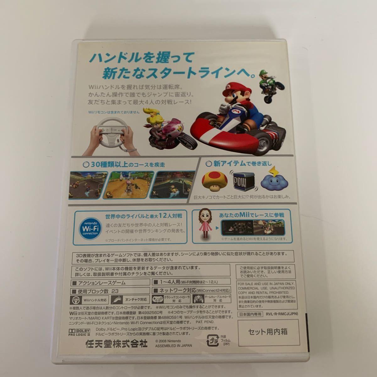 Wiiマリオカート