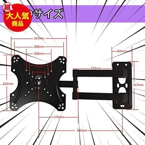 SJBRWN モニター壁掛け金具 14-37インチ 汎用液晶テレビ対応 前後上下左右角度回転式調節可能 16 19 22 24 型_画像3