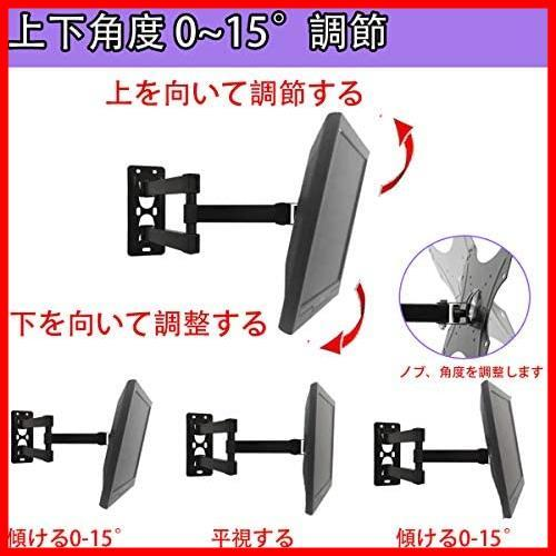 SJBRWN モニター壁掛け金具 14-37インチ 汎用液晶テレビ対応 前後上下左右角度回転式調節可能 16 19 22 24 型_画像5