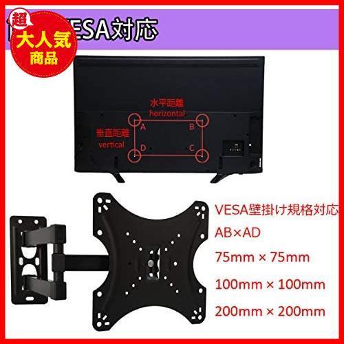 SJBRWN モニター壁掛け金具 14-37インチ 汎用液晶テレビ対応 前後上下左右角度回転式調節可能 16 19 22 24 型_画像4