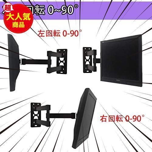 SJBRWN モニター壁掛け金具 14-37インチ 汎用液晶テレビ対応 前後上下左右角度回転式調節可能 16 19 22 24 型_画像7