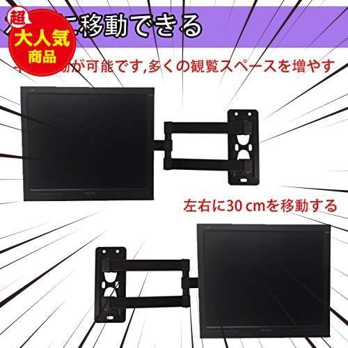 SJBRWN モニター壁掛け金具 14-37インチ 汎用液晶テレビ対応 前後上下左右角度回転式調節可能 16 19 22 24 型_画像8