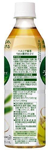 新品[トクホ] うまみ贅沢仕立て ヘルシア緑茶 [訳あり(メーカー過剰在庫)] 500ml×24本8E0N_画像3