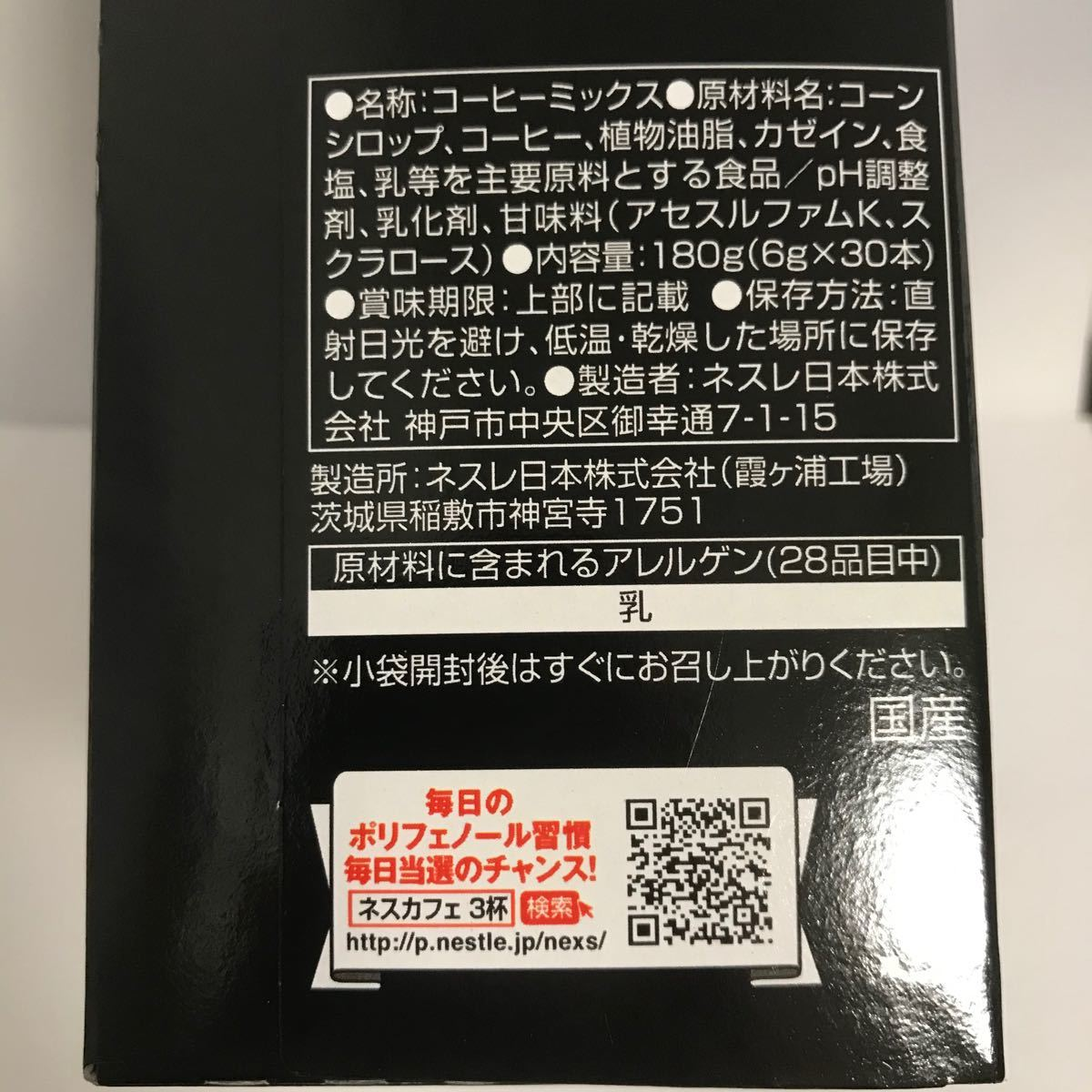 ネスレ ネスカフェ エクセラ ブラックロースト 2箱(60本分)