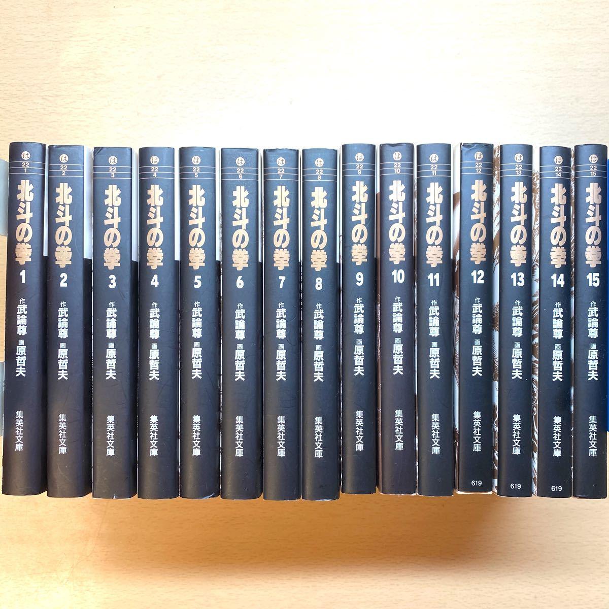 【漫画】 北斗の拳 [文庫版] (1-15巻) [集英社] 全巻セット まとめ売り