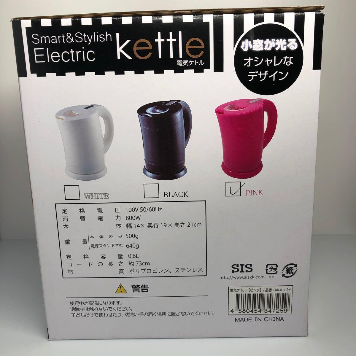 電気ケトル KK-811-PK (ピンク)新品未使用
