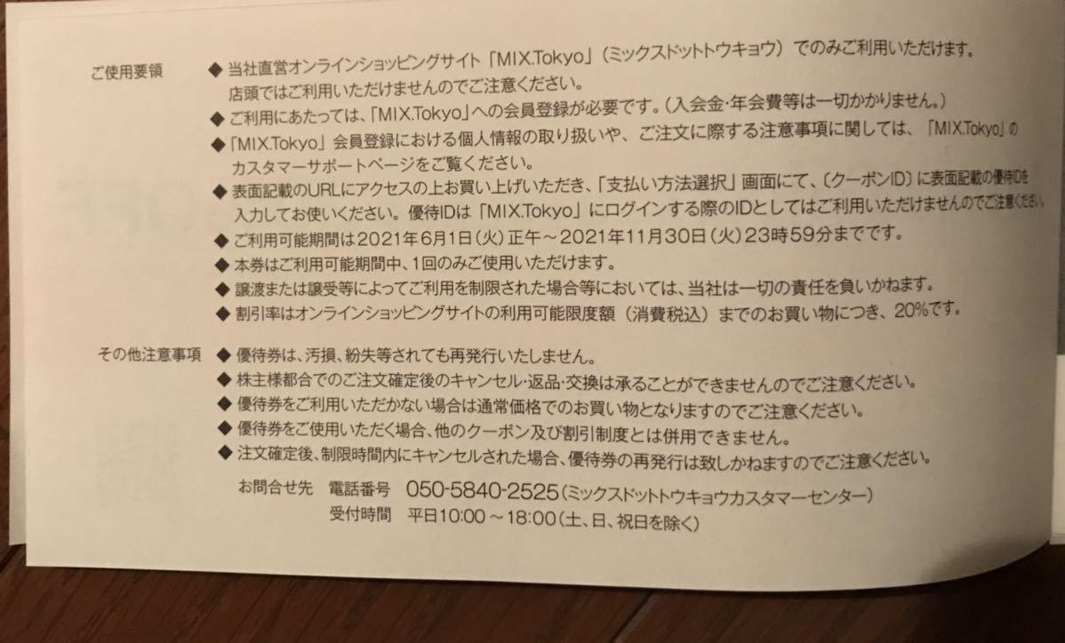 株主優待 MIX.Tokyo 20%OFF券 有効期限2021.11.30_画像2