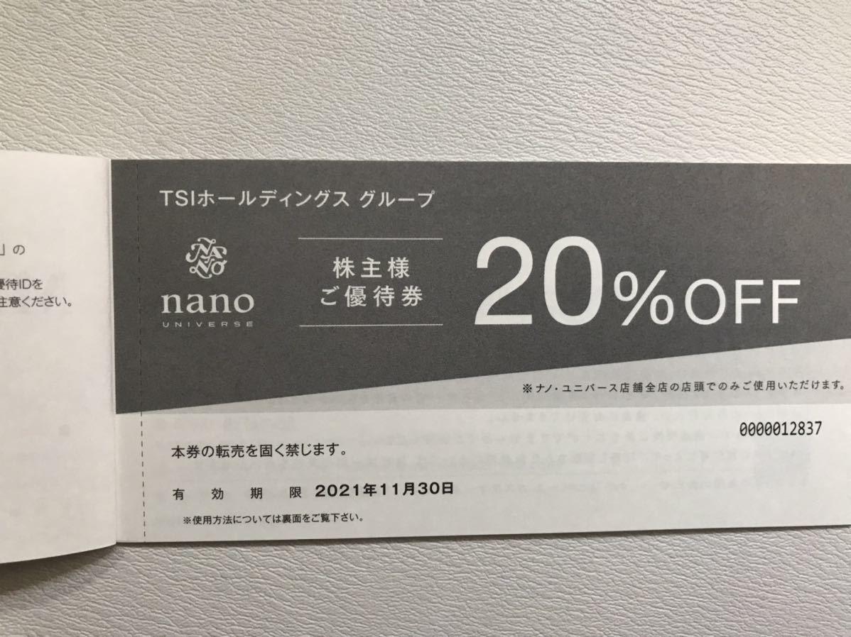 TSIホールディングス ナノユニバース nano・universe 株主優待 割引券 20%OFF 有効期限2021.11.30_画像1