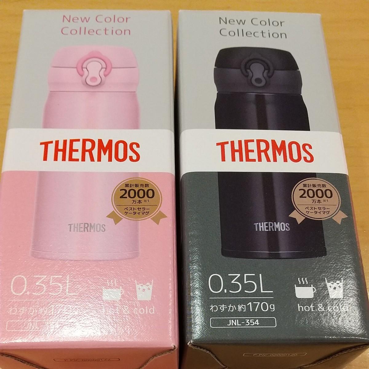 サーモス THERMOS ケータイ マグ  水筒 真空断熱 0.35L  2本セット
