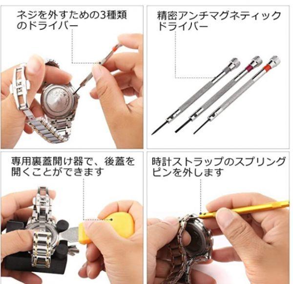 Da269:腕時計修理工具セット 147点セット 時計工具 電池交換 ベルト交換 バンドサイズ調整 時計修理ツール バネ外し 裏蓋開け_画像9
