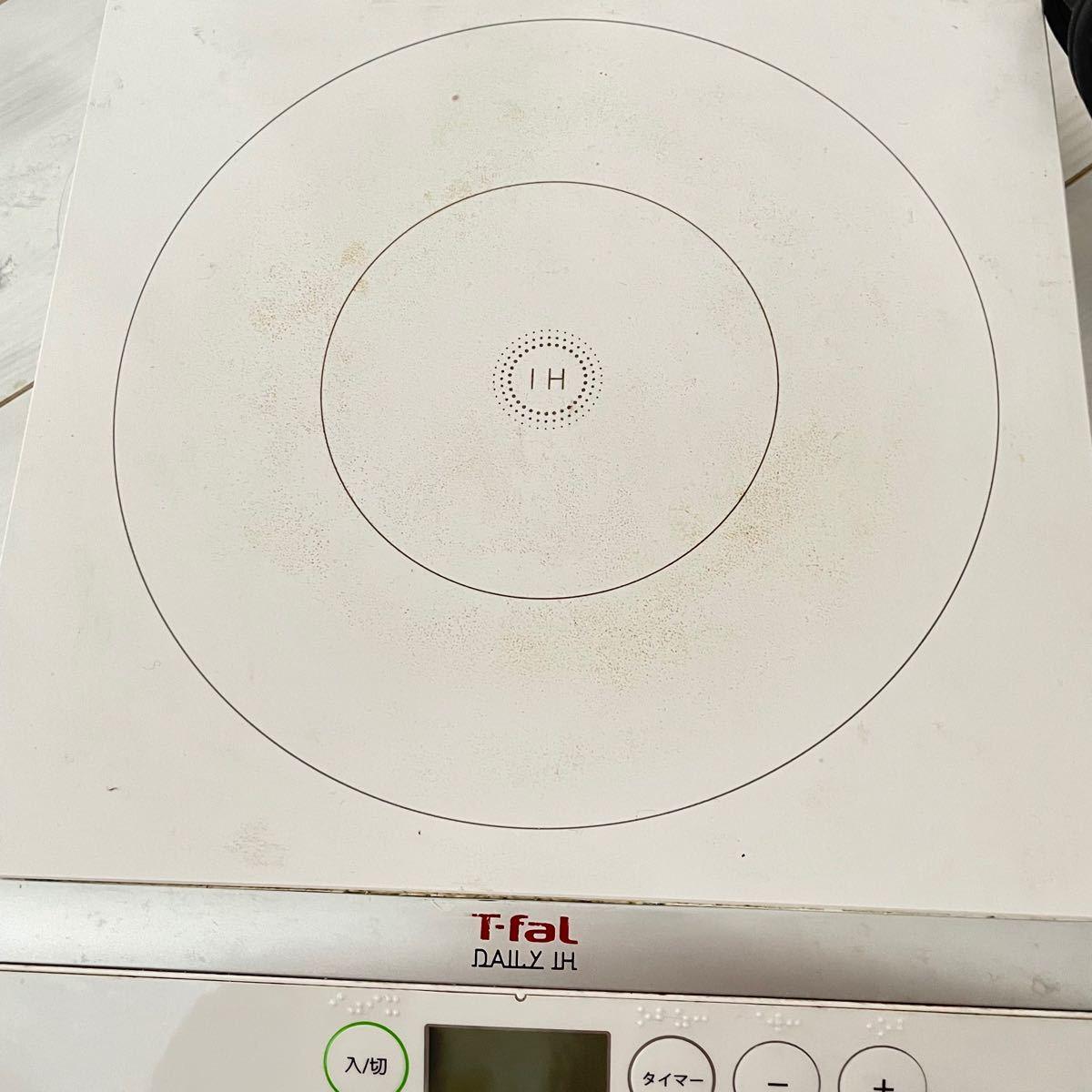 T-fal IH調理器 1400w デイリーIH IH2021JP 卓上調理器
