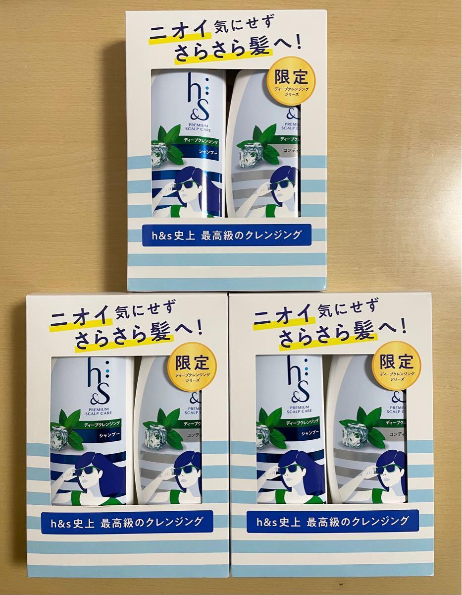 h&s ディープクレンジングシリーズ シャンプー&リンス 3セット
