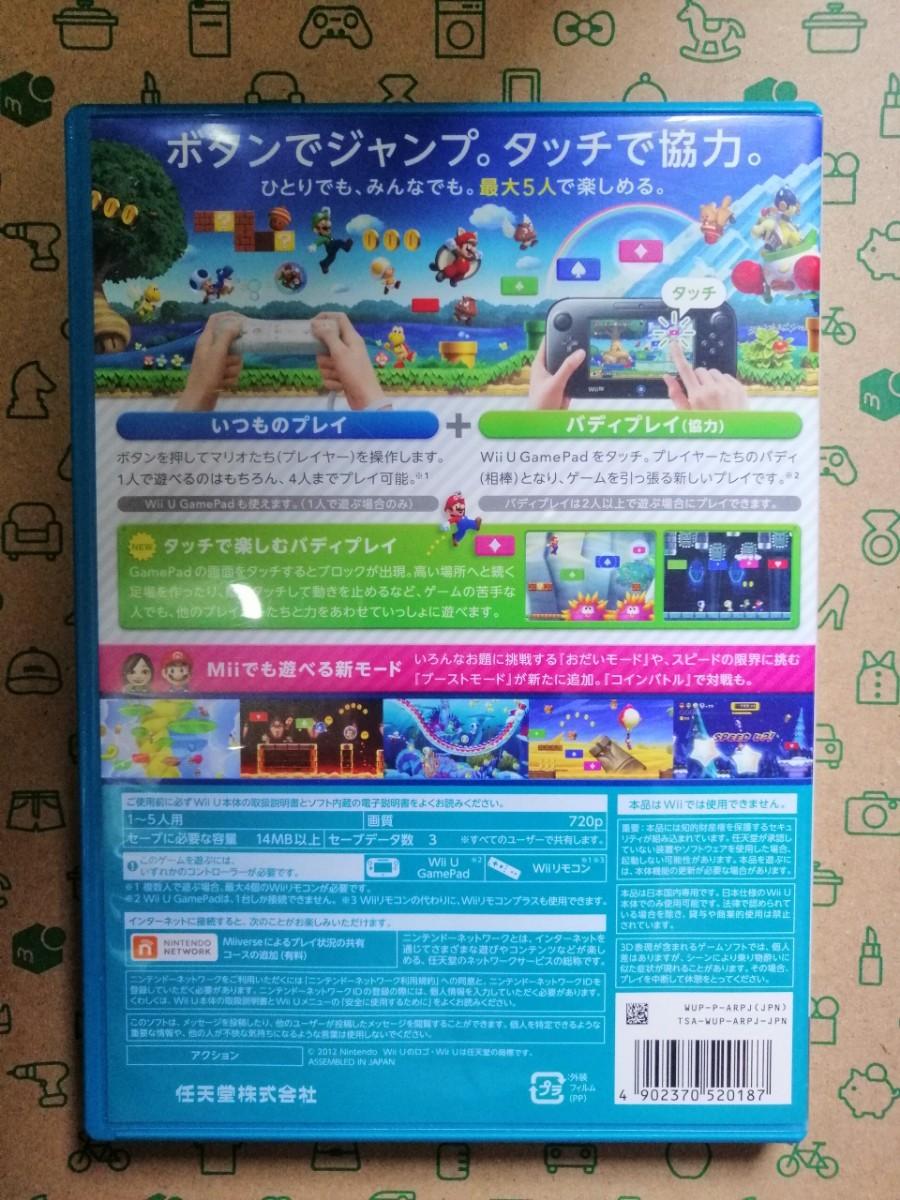 WiiU NewスーパーマリオブラザーズU