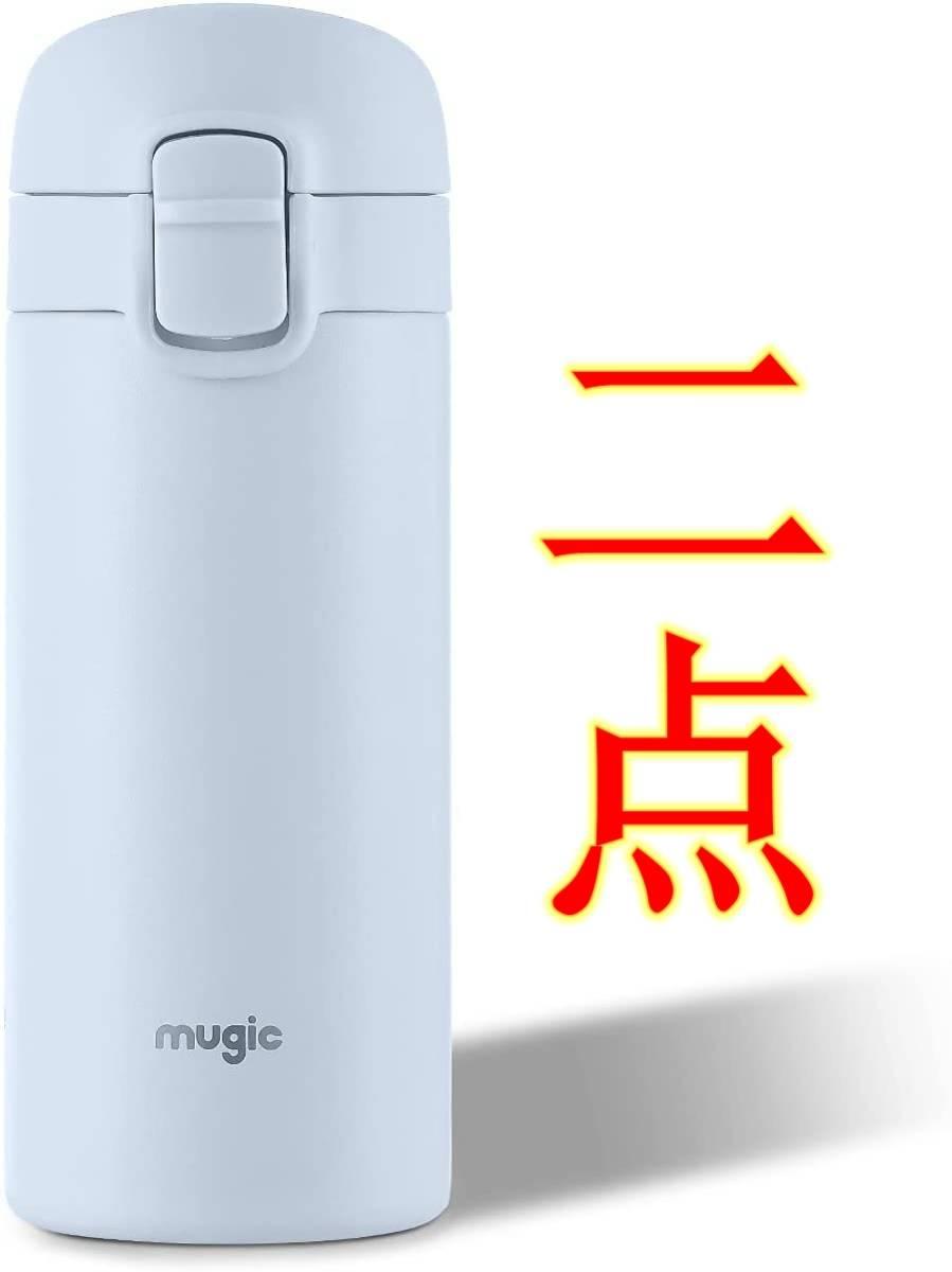 【二点】(ブルー, 200ML)ステンレス ボトル水筒 保温保冷 超軽量 携帯便利 持ち歩き ワンタッチオープンタイプ 漏れ防止