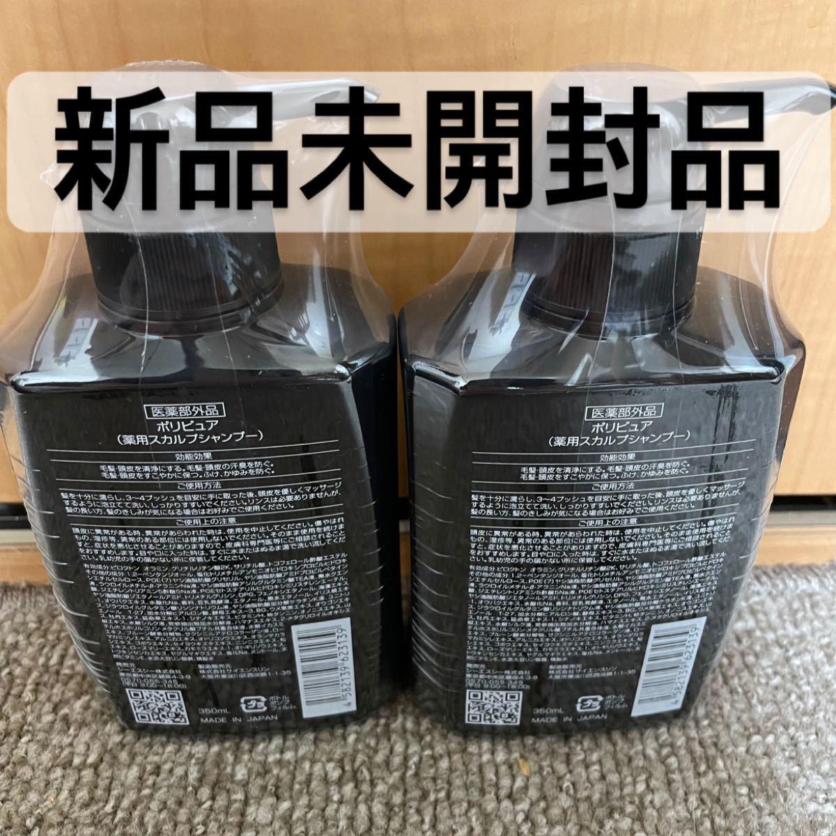 新品未開封品★ポリピュア  スカルプシャンプー 薬用 ポリピュアEX 2本セット