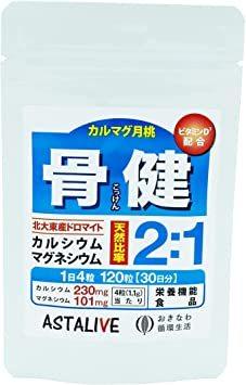 天然カルシウム マグネシウム ASTALIVE(アスタライブ) カルマグ月桃 骨健 120粒 栄養機能食品(カルシウム・マグネシ_画像1