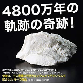 天然カルシウム マグネシウム ASTALIVE(アスタライブ) カルマグ月桃 骨健 120粒 栄養機能食品(カルシウム・マグネシ_画像6