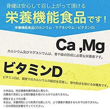 天然カルシウム マグネシウム ASTALIVE(アスタライブ) カルマグ月桃 骨健 120粒 栄養機能食品(カルシウム・マグネシ_画像8