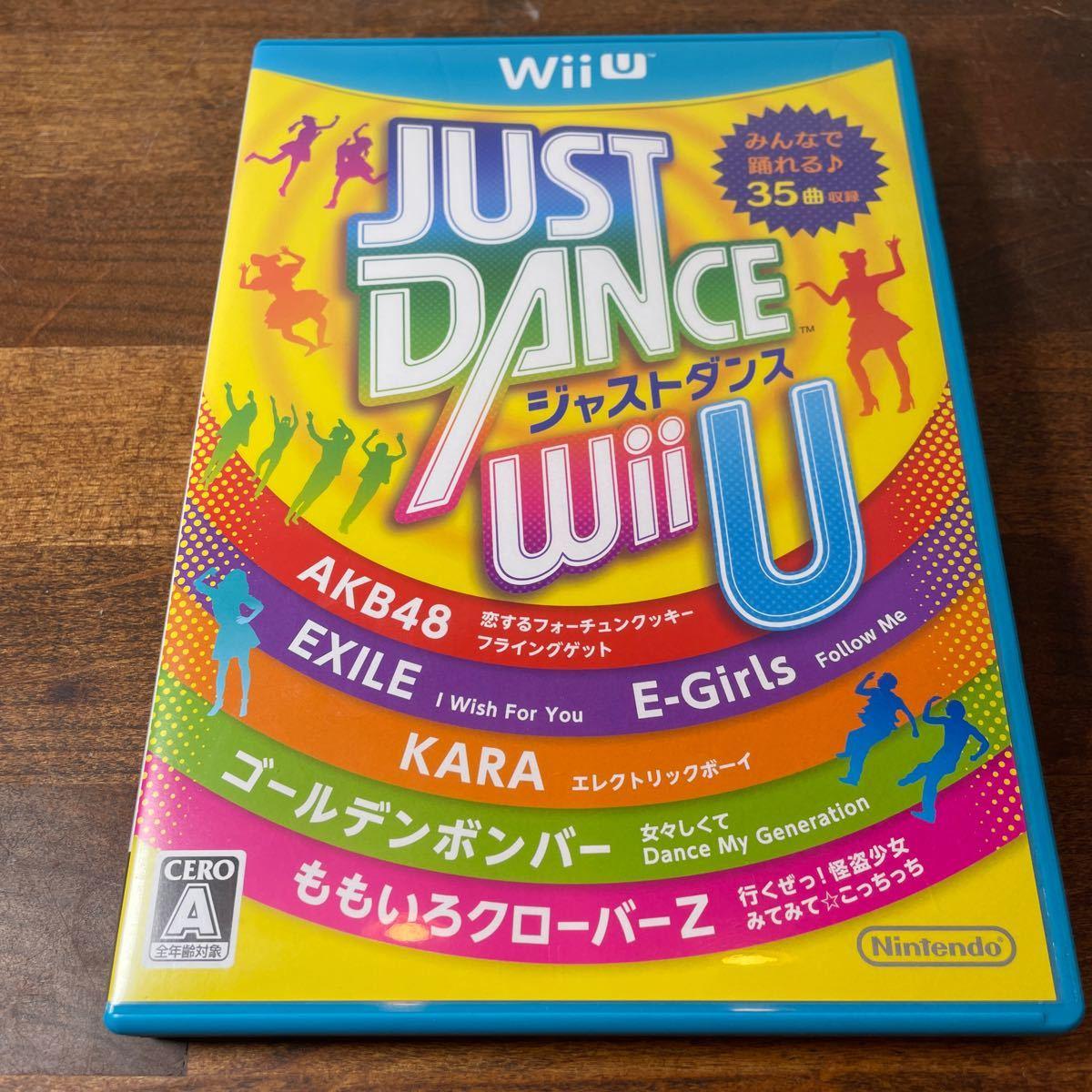 ジャストダンス WiiU JUST DANCE ソフト