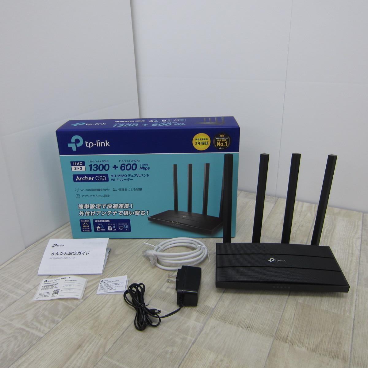 B8289【美品】TP-Link WiFi 無線LAN ルーター 1900AC規格 1300+600Mbps MU-MIMO ビームフォーミング iphone SE 対応 Archer C80/A