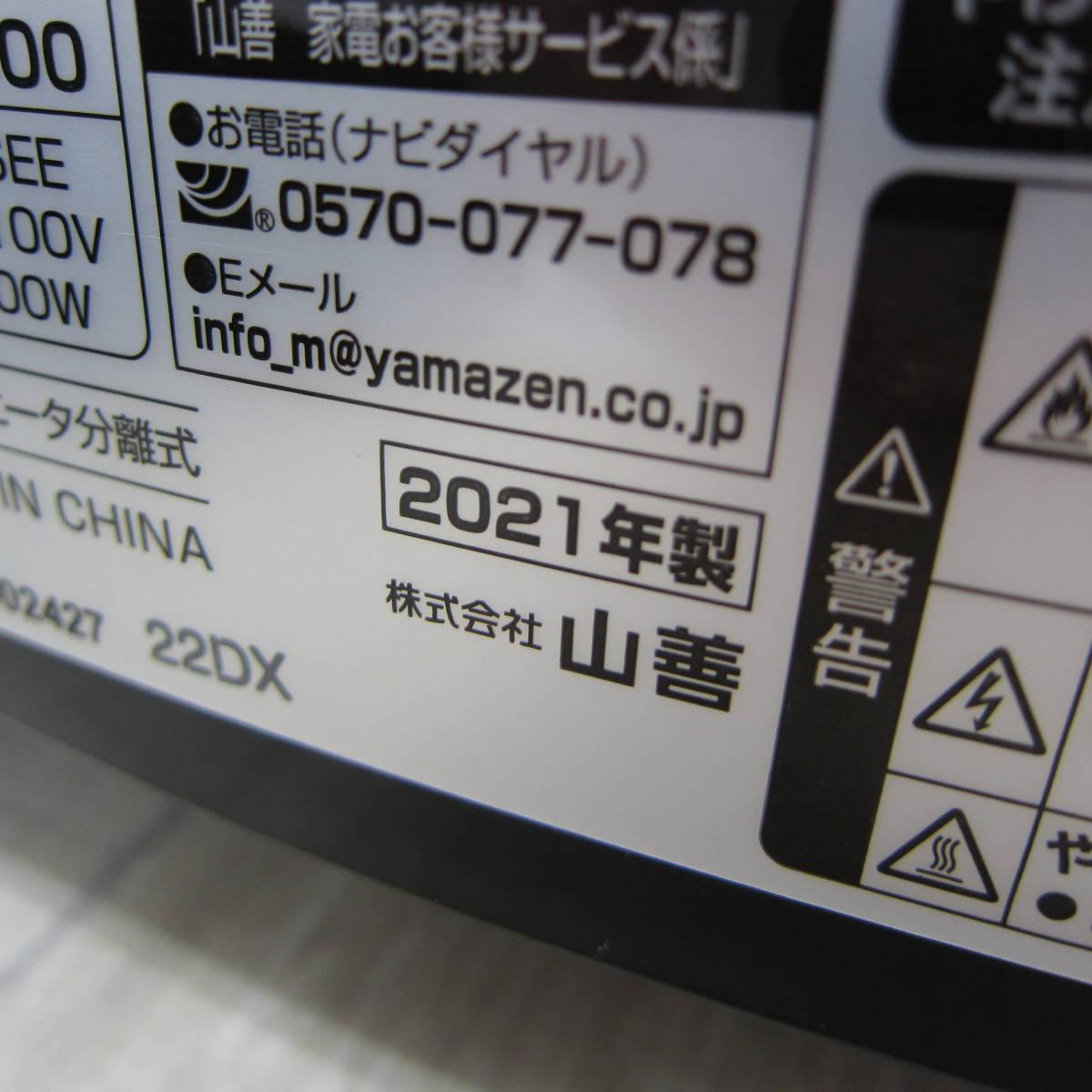 S9261【未使用】[山善] ホットプレート 3WAY (平面プレート/波型プレート/たこ焼きプレート) 着脱式 フッ素コーティング EDH-T1300(B)