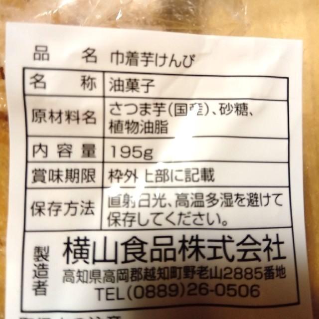 無添加 芋けんぴ 国産さつまいも 高知県製造_画像2