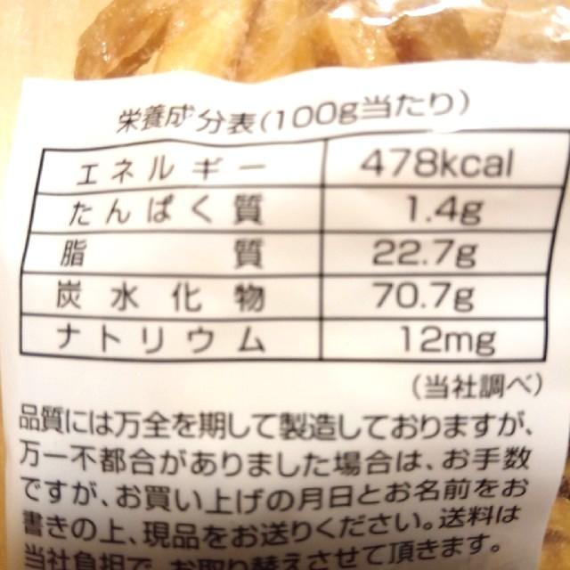 無添加 芋けんぴ 国産さつまいも 高知県製造_画像3