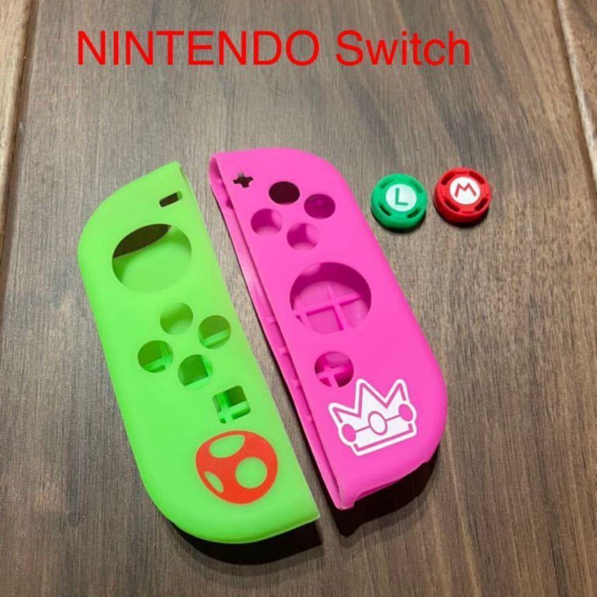 ニンテンドースイッチ☆Nintendo Switchシリコンカバー☆ジョイコン任天堂Switchジョイコンカバー スティックカバー