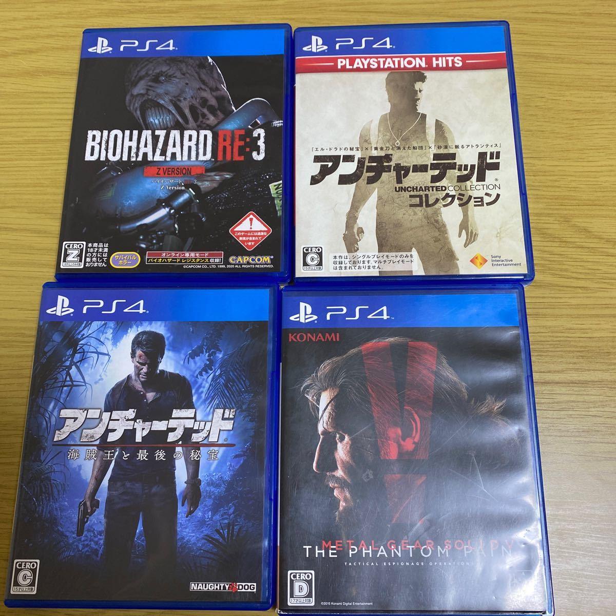 PS4 メタルギアソリッドV  アンチャーテッドコレクション アンチャーテッド海賊王と最後の秘宝 バイオハザードRE3 4点セット