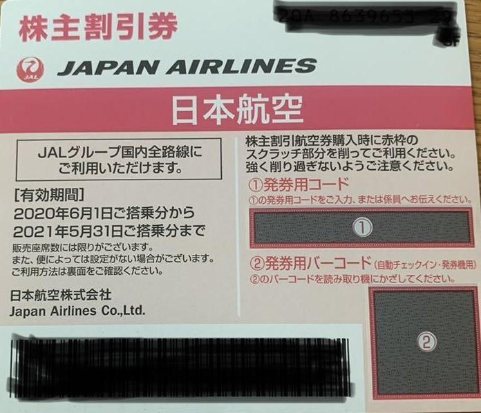 コード通知無料 JAL 日本航空 株主優待券 2枚 2021年11月30日まで コード通知無料_画像1