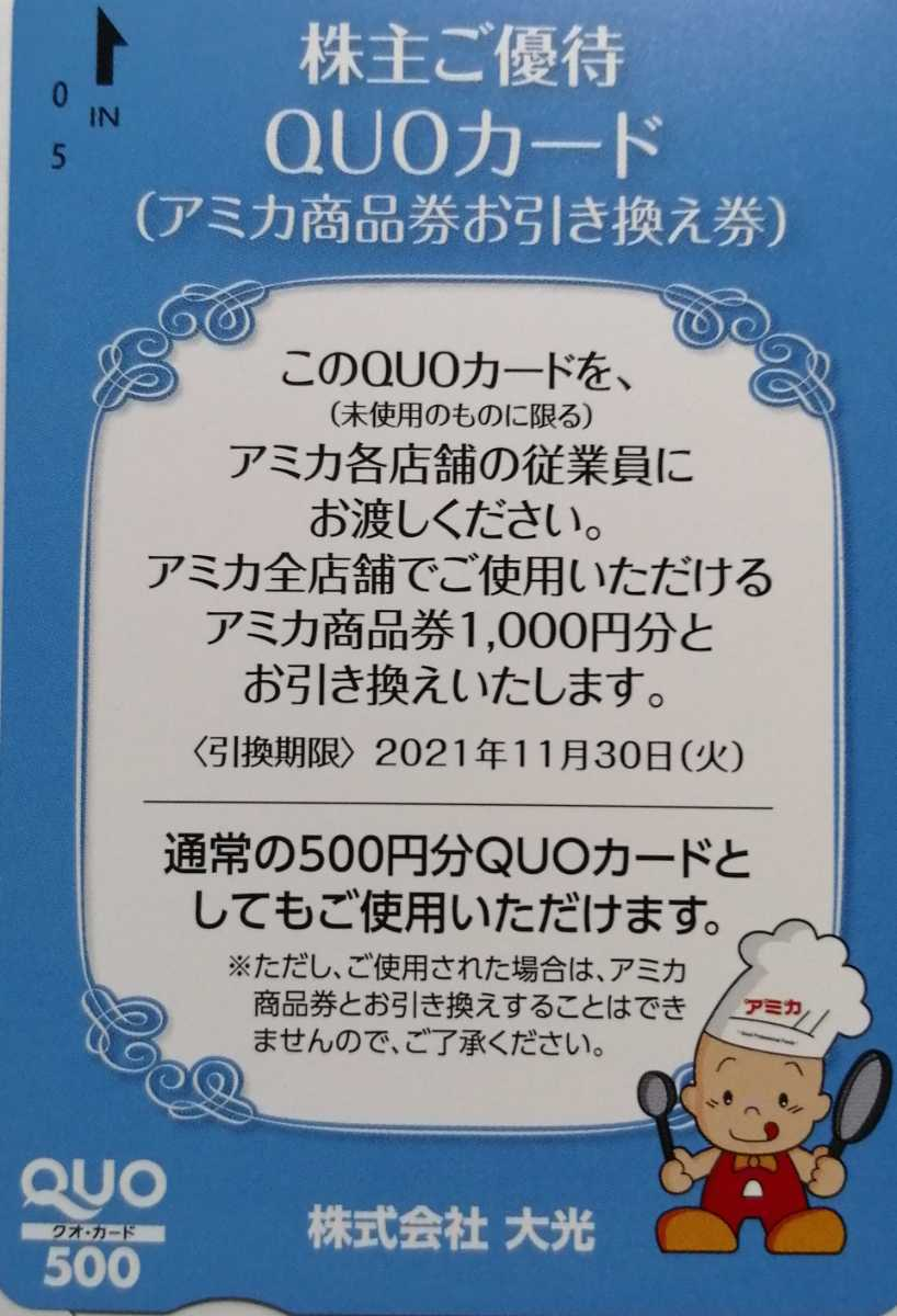 送料無料 大光 株主優待 アミカ商品券引換券 2,000円分(1,000円分×2枚)引換え2021-11-30まで_画像1