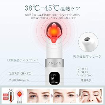ANLAN 目元ケア 美顔器 イオン導入 温熱ケア 超音波美顔器 3種類光エステ イオン導入美顔器 振動機能 LCDディプレイ _画像3