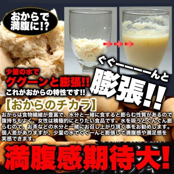 【複数購入推奨】楽しく美しく!!ソイプロテインplus!!豆乳おからプロテインクッキー1kg 《常温便》_画像5