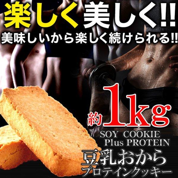 【複数購入推奨】楽しく美しく!!ソイプロテインplus!!豆乳おからプロテインクッキー1kg 《常温便》_画像1