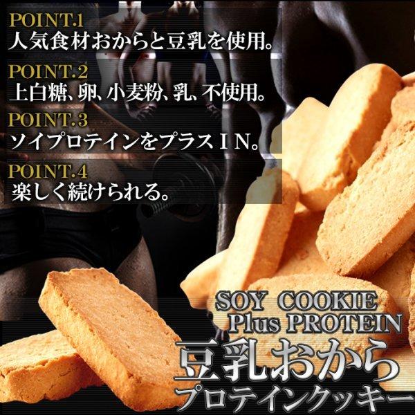 【複数購入推奨】楽しく美しく!!ソイプロテインplus!!豆乳おからプロテインクッキー1kg 《常温便》_画像4
