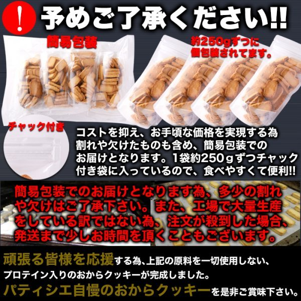 【複数購入推奨】楽しく美しく!!ソイプロテインplus!!豆乳おからプロテインクッキー1kg 《常温便》_画像6