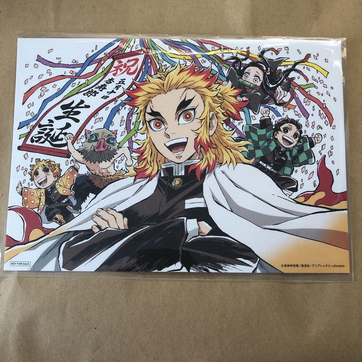 煉獄杏寿郎の生誕祭記念カード「鬼滅の刃」最終上映 期間限定 記念特典 無限列車