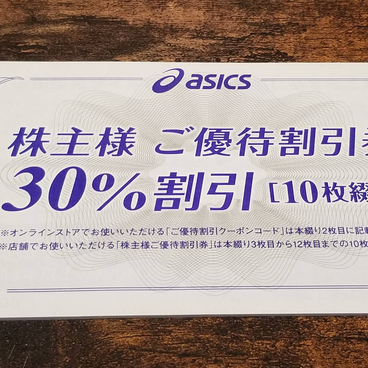 アシックス株主優待 30%割引券10枚+オンラインストア25%割引クーポンコード(10回利用可)_画像1
