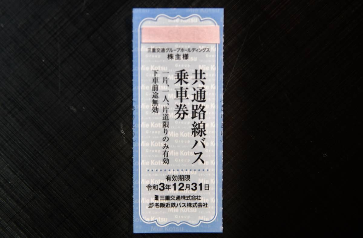三重交通 株主優待券「共通路線バス乗車券」1-9枚_画像1