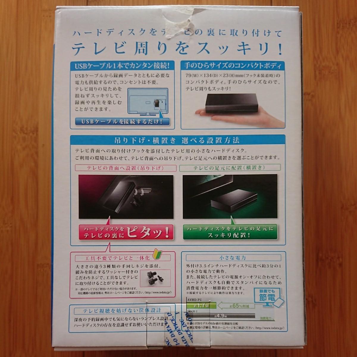I-O DATA テレビ録画対応 ポータブルHDD 500GB TV背面取付フック付きモデル(AVHD-P500U)