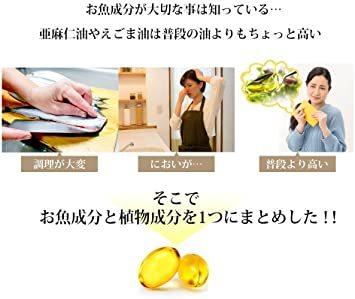 約3ヶ月分 シードコムス 亜麻仁油 エゴマ油配合 DHA+EPA サプリメント 約3ヶ月分 90粒 青魚 美容 健康 ダイエット_画像6