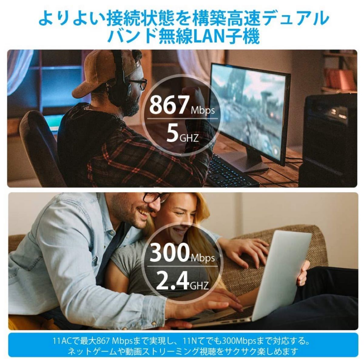 最新版WiFi 無線LAN 子機 超小型 USB3.0 1200Mbps 高速度 デュアルバンド 2.4G/5G