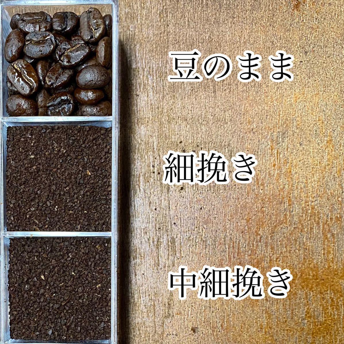 自家焙煎コーヒー豆 ブレンドロブスター(300g×2個)