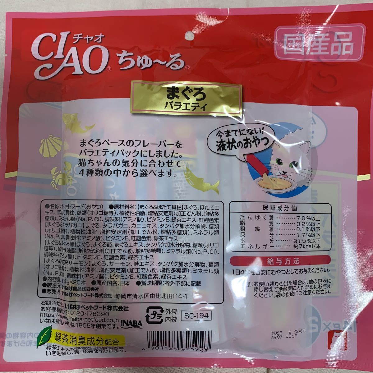 CIAO チャオ ちゅーるまぐろバラエティ14g×20本 いなば 猫用液状おやつ 国産品 保存料不使用