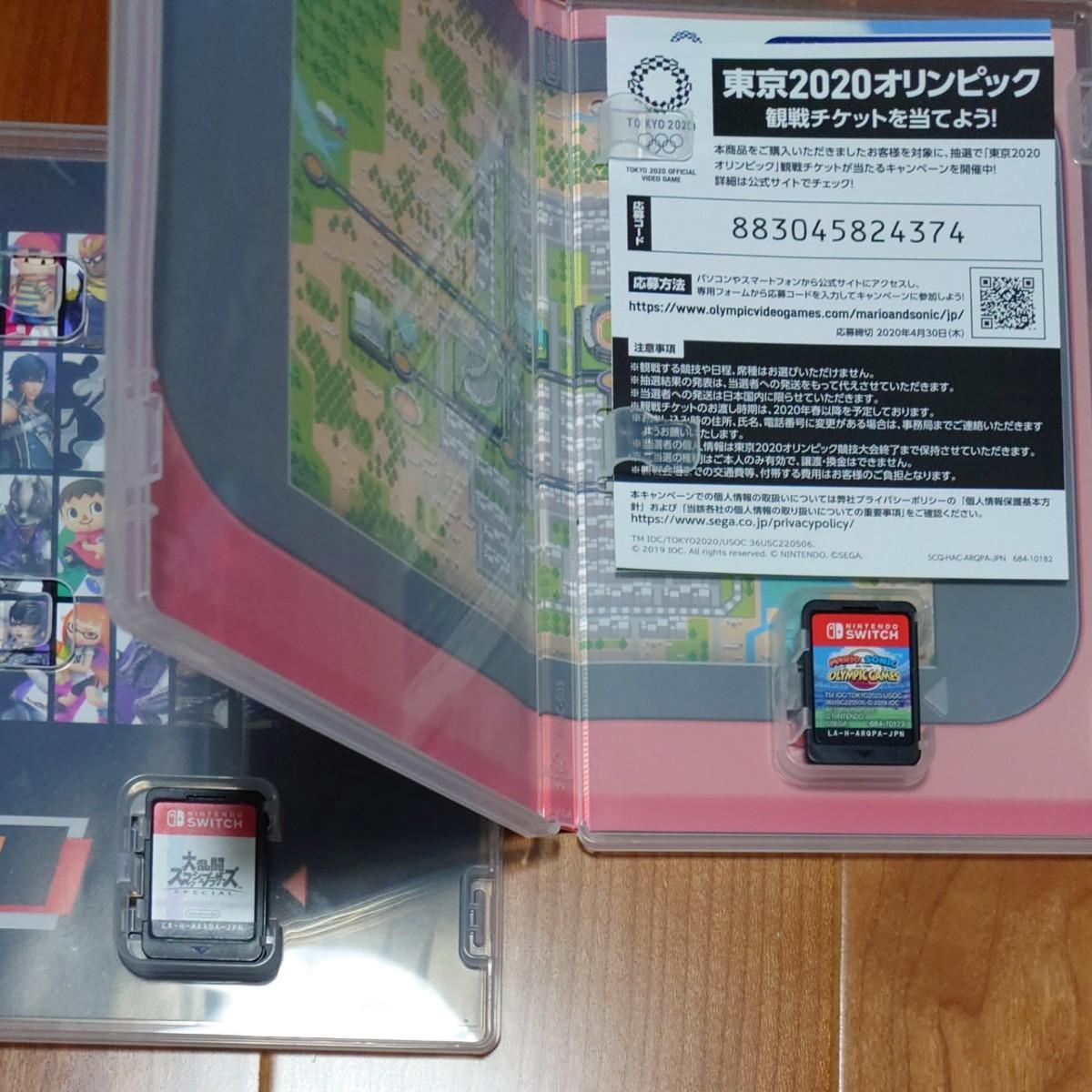 Nintendo Switch 大乱闘スマッシュブラザーズSPECIAL マリオ&ソニックAT東京2020オリンピック セット